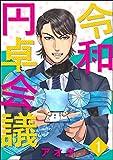 令和円卓会議 (1) (ぶんか社コミックス)