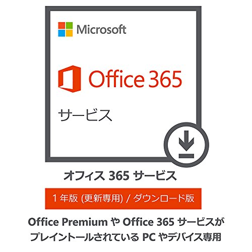 【旧商品/販売終了】Microsoft Office 365 サービス Office Premium搭載パソコン専用(サービス1年延長) オンラインコード版