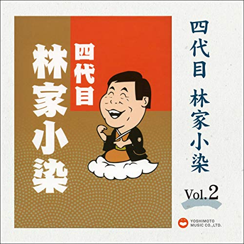 『Vol.2 四代目 林家小染』のカバーアート