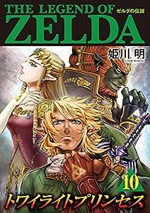 ゼルダの伝説 トワイライトプリンセス(10) (てんとう虫コミックススペシャル)