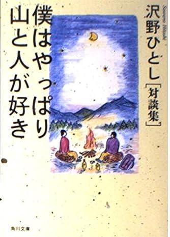 対談集 僕はやっぱり山と人が好き (角川文庫)