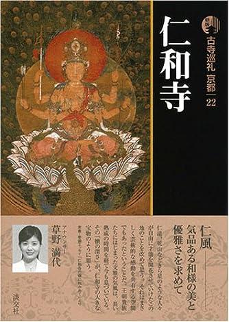 新版 古寺巡礼京都〈22〉仁和寺