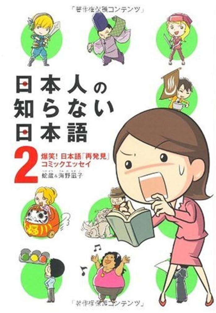犯罪不公平絡まる日本人の知らない日本語2