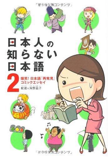 日本人の知らない日本語2の詳細を見る