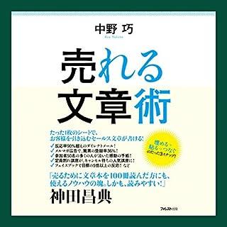 売れる文章術                   著者:                                                                                                                                 中野 巧                               ナレーター:                                                                                                                                 杉野 田ぬき                      再生時間: 5 時間  38 分     23件のカスタマーレビュー     総合評価 3.7
