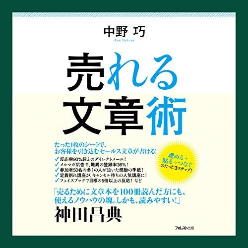 『売れる文章術』のカバーアート
