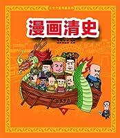 漫画清史(下卷)