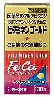 【指定第2類医薬品】佐藤製薬 ビタミネンゴールド 130錠