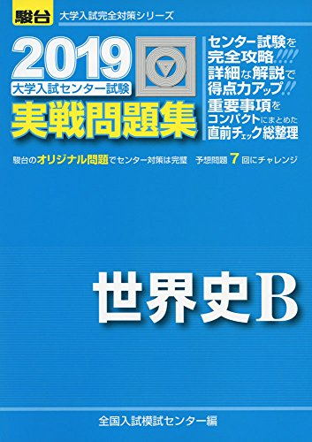 大学入試センター試験実戦問題集世界史B 2019 (大学入試完全対策シリーズ)の詳細を見る