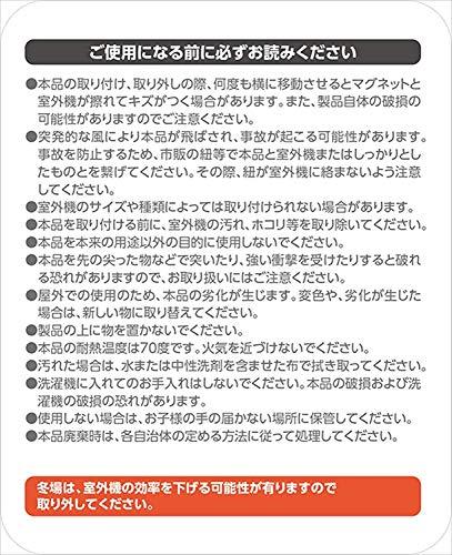 山善エアコン室外機用アルミエアコンガード(ひさし付き)【マグネットタイプ】電気代削減WAAG-8360MCS