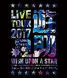 LIVE TOUR 2017遊助祭「星」~あの‥星に願いを込めた...[Blu-ray/ブルーレイ]