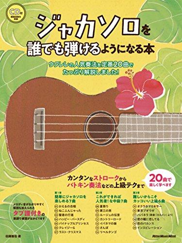 佐藤雅也『ジャカソロを誰でも弾けるようになる本ウクレレの人気奏法を定番20曲でたっぷり解説しました!』