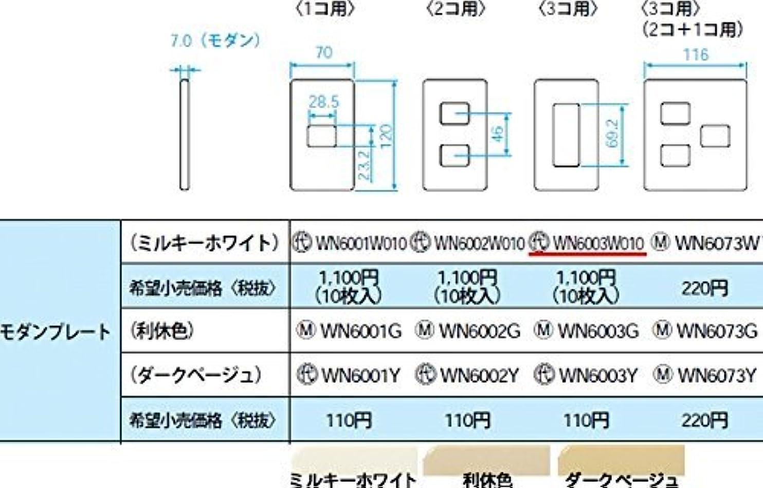 エステートのため非互換フルカラーモダン 標準プレート 3個口用 ミルキーホワイトWN6003W