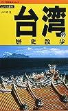 台湾の歴史散歩 (アジア歴史散歩シリーズ)