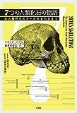 7つの人類化石の物語ー古人類界のスターが生まれるまで