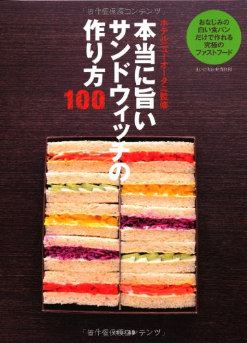 本当に旨いサンドウィッチの作り方100 (まいにちお弁当日和シリーズ) - ホテルニューオータニ