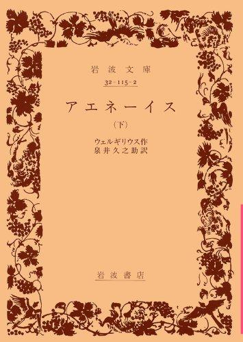 アエネーイス (下) (岩波文庫)