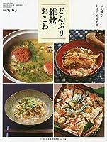 伝え継ぐ日本の家庭料理 どんぶり・雑炊・おこわ 2020年 09 月号 [雑誌]: うかたま 別冊