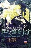 鏡の巫女アヤカ 黒い薔薇十字 (ボニータコミックス)