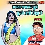 Apna Banakar Mujhe Tumne Kyon Chhoda Hai (gajal)