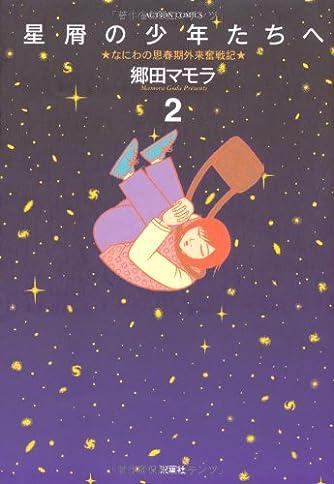 星屑の少年たちへ(2) (アクションコミックス)