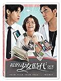 私の少女時代 ~ 我的少女時代 DVD (通常版)【台湾盤】 リージョンコード3 image