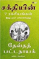 Sakthiyin 7 Ragasiyangal - 7 Secrets of the Goddess (Tamil): From the Hindu Trinity Series