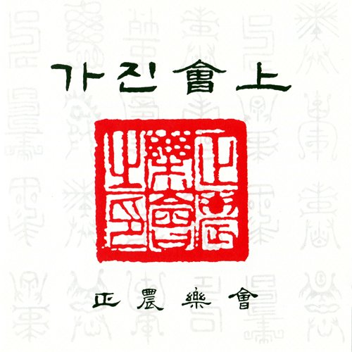 Korean Traditional Royal Court Ambient Meditation Relaxation Relaxing Calm Peaceful Music