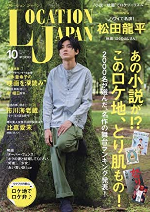 Location Japan(ロケーションジャパン) 2016年 10 月号 [雑誌]