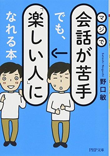 マジで会話が苦手でも、「楽しい人」になれる本 (PHP文庫)