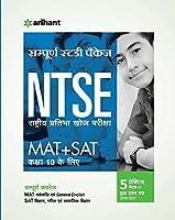 Sampurna Study Package NTSE (MAT/SAT) Class 10
