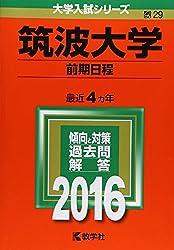 筑波大学(前期日程) (2016年版大学入試シリーズ)・赤本・過去問