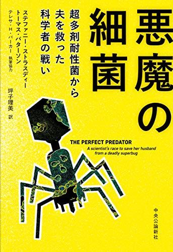 悪魔の細菌-超多剤耐性菌から夫を救った科学者の戦い (単行本)