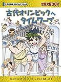 古代オリンピックへタイムワープ (歴史漫画タイムワープシリーズ・テーマ編)