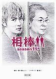 相棒season11 中 (朝日文庫)