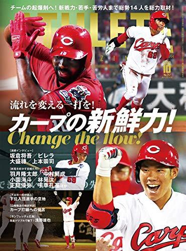広島アスリートマガジン2020年10月号[カープの新鮮力! ]