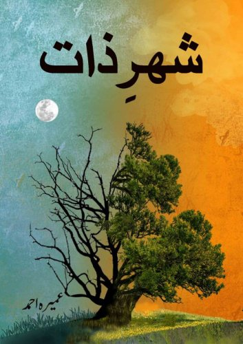 Urdu Novel: Shehr-e-Zaat by Umera Ahmed
