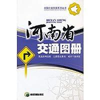 Henan Transportation Atlas (paperback)