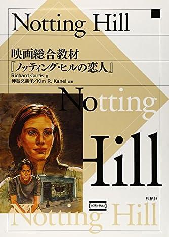 Notting Hill―映画総合教材「ノッティング・ヒルの恋人」