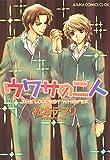 ウワサの二人 (あすかコミックスCL-DX)