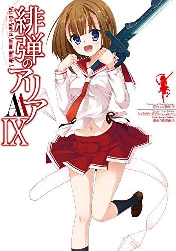 緋弾のアリアAA IX (デジタル版ヤングガンガンコミックス) - 赤松中学, こぶいち, 橘書画子