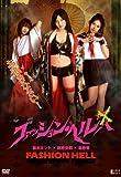 ファッション・ヘル[DVD]
