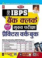 Kiran IBPS Bank Clerk Main Exam Practice Work Book Hindi (2686)