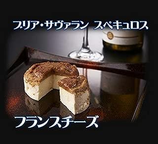 フランスチーズ ブリアサヴァラン・スペキュロス(ブルゴーニュ産、 白カビチーズ 、内容量約120g)