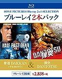 奪還 DAKKAN-アルカトラズ-/弾突 DANTOTSU[Blu-ray/ブルーレイ]