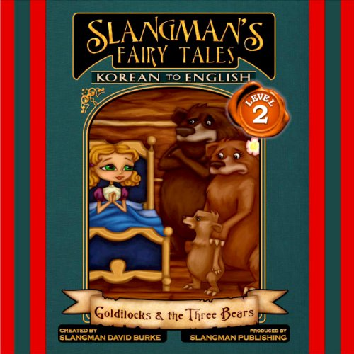Slangman's Fairy Tales: Korean to English, Level 2 - Goldilocks and the 3 Bears audiobook cover art