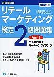 リテールマーケティング(販売士)検定2級問題集PART 1 改訂版対応<令和元年度版>