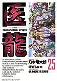 医龍(25) (ビッグコミックス)