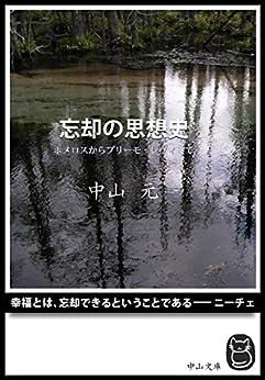 [中山 元]の忘却の思想史: ホメロスからプリーモ・レヴィまで