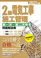 51IiFtXn1ZL. SL200  - 電気工事施工管理技士試験 01